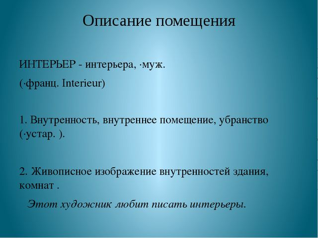 Описание помещения ИНТЕРЬЕР - интерьера, ·муж. (·франц. Interieur) 1. Внутрен...