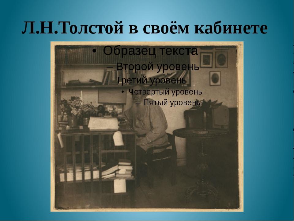 Л.Н.Толстой в своём кабинете
