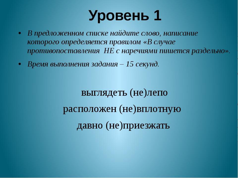 Уровень 1 В предложенном списке найдите слово, написание которого определяетс...