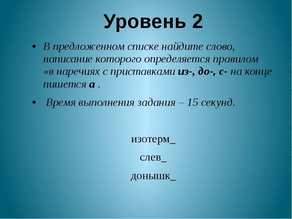 Уровень 2 В предложенном списке найдите слово, написание которого определяетс...