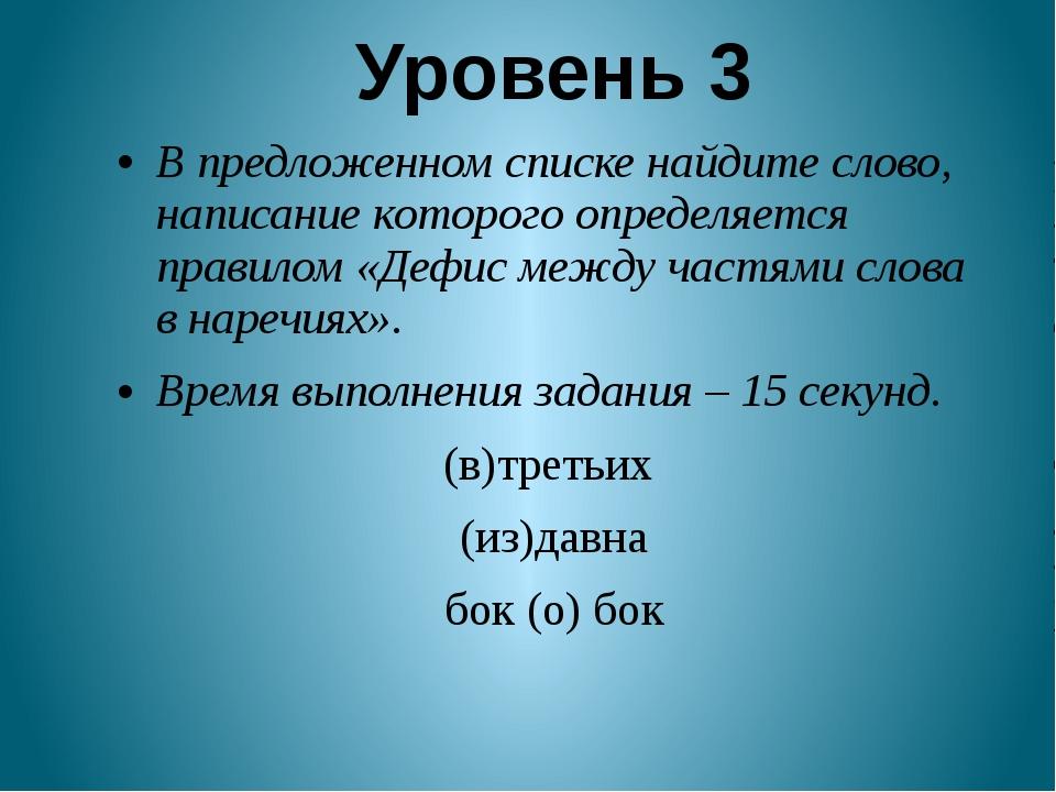 Уровень 3 В предложенном списке найдите слово, написание которого определяетс...