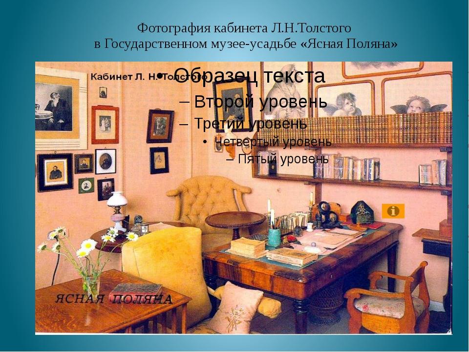Фотография кабинета Л.Н.Толстого в Государственном музее-усадьбе «Ясная Поляна»