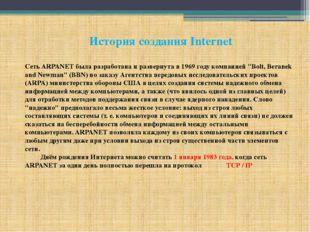 История созданияInternet Сеть ARPANET была разработана и развернута в 1969