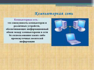 Компьютерная сеть Компьютерная сеть – это совокупность компьютеров и различны