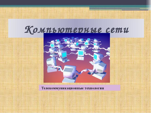 Компьютерные сети Телекоммуникационные технологии