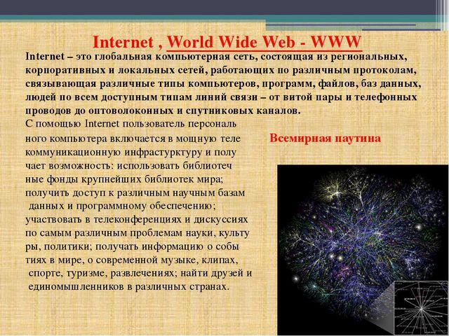 Internet , World Wide Web - WWW Internet – это глобальная компьютерная сеть,...