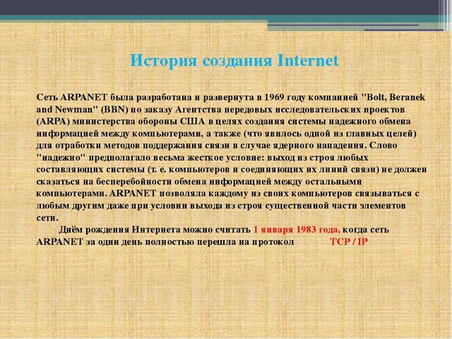 История созданияInternet Сеть ARPANET была разработана и развернута в 1969...