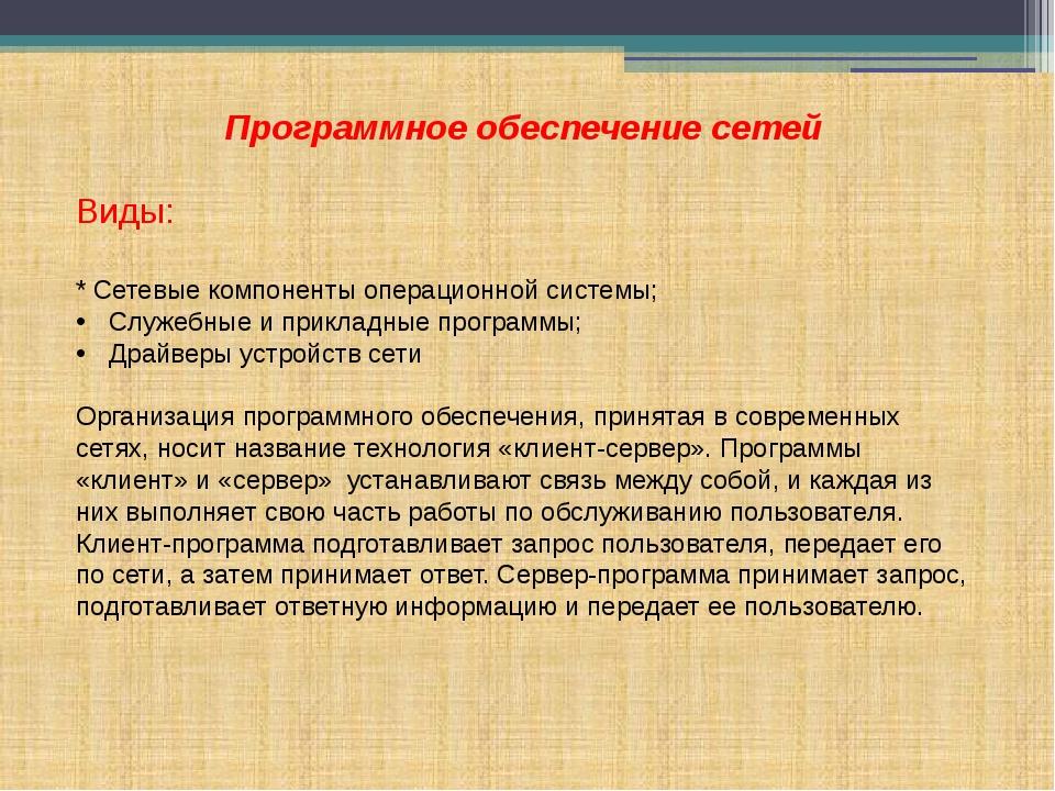 Программное обеспечение сетей Виды: * Сетевые компоненты операционной системы...