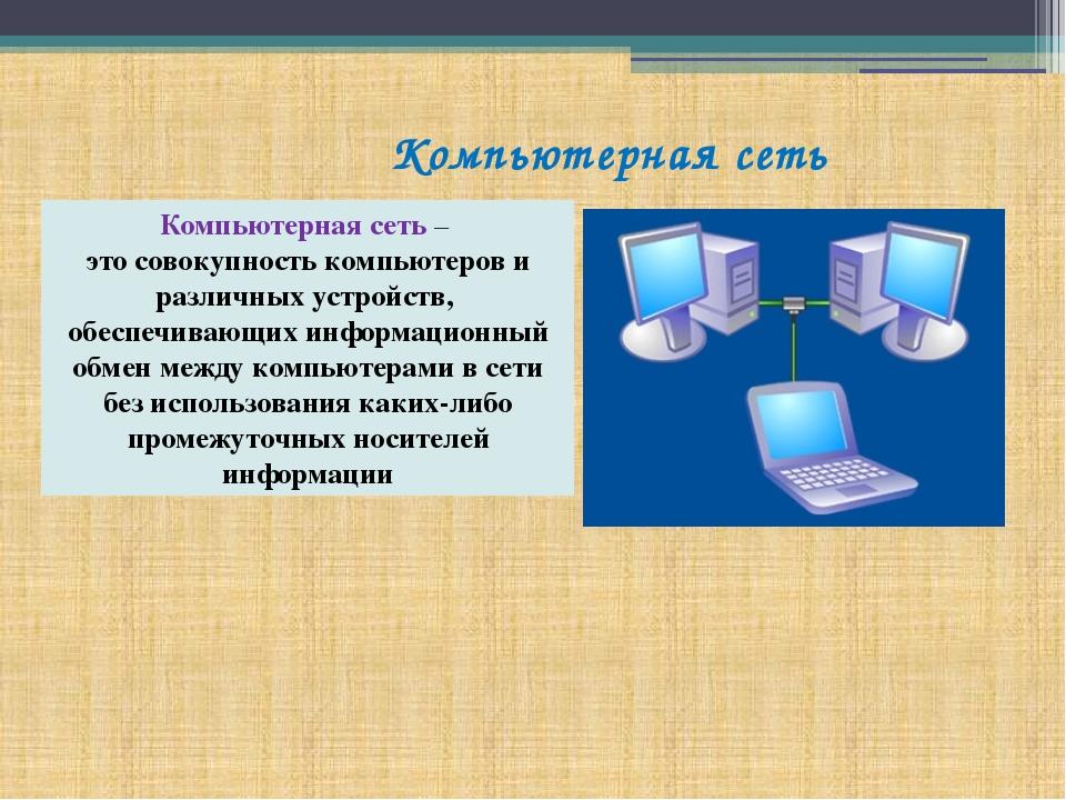 Компьютерная сеть Компьютерная сеть – это совокупность компьютеров и различны...