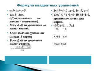 ах²+bх+с=0 Д= b²-4ас. («Дискриминант» по-латыни – различитель) Если Д0, то ур