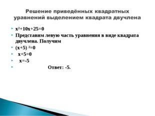 х²+10х+25=0 Представим левую часть уравнения в виде квадрата двучлена. Получи