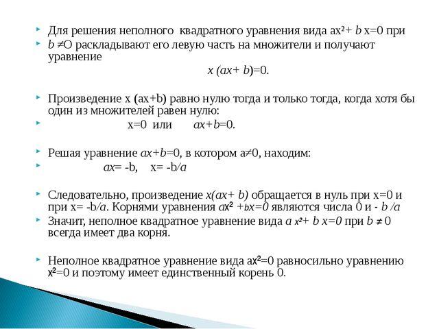 Для решения неполного квадратного уравнения вида ах²+ b х=0 при b ≠О расклады...