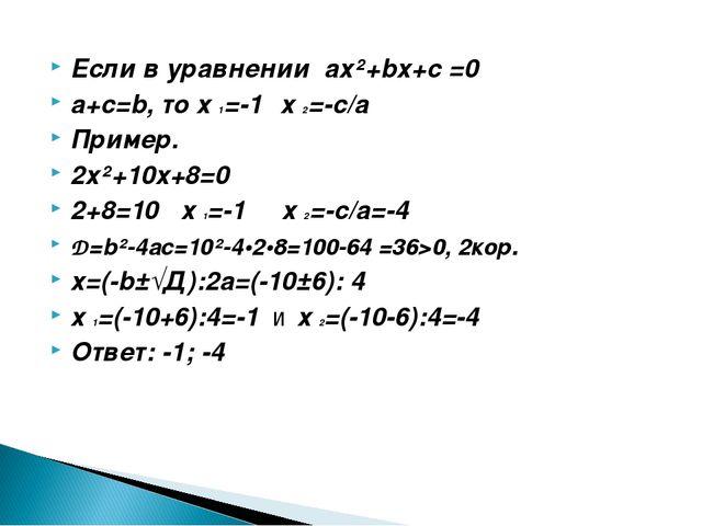 Если в уравнении ах²+bх+с =0 а+с=b, то х 1=-1 х 2=-с/а Пример. 2х²+10х+8=0 2+...