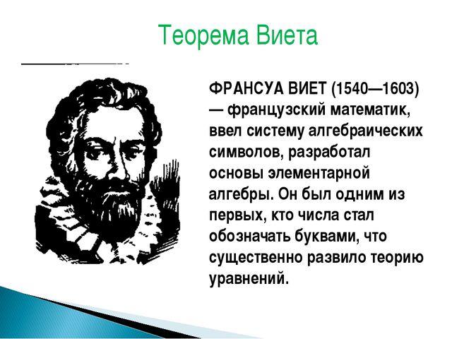 ФРАНСУА ВИЕТ (1540—1603) — французский математик, ввел систему алгебраических...
