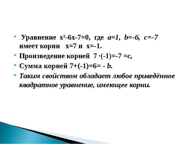 Уравнение х²-6х-7=0, где а=1, b=-6, с=-7 имеет корни х=7 и х=-1. Произведени...