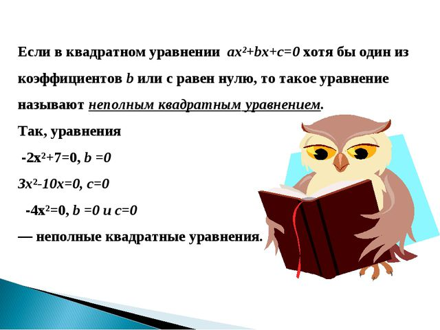 Если в квадратном уравнении ах²+bх+с=0 хотя бы один из коэффициентов b или с...