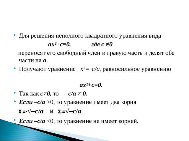Для решения неполного квадратного уравнения вида ах²+с=0, где с ≠0 переносят...