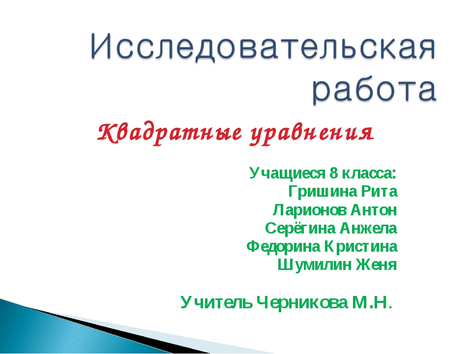 Квадратные уравнения Учащиеся 8 класса: Гришина Рита Ларионов Антон Серёгина...