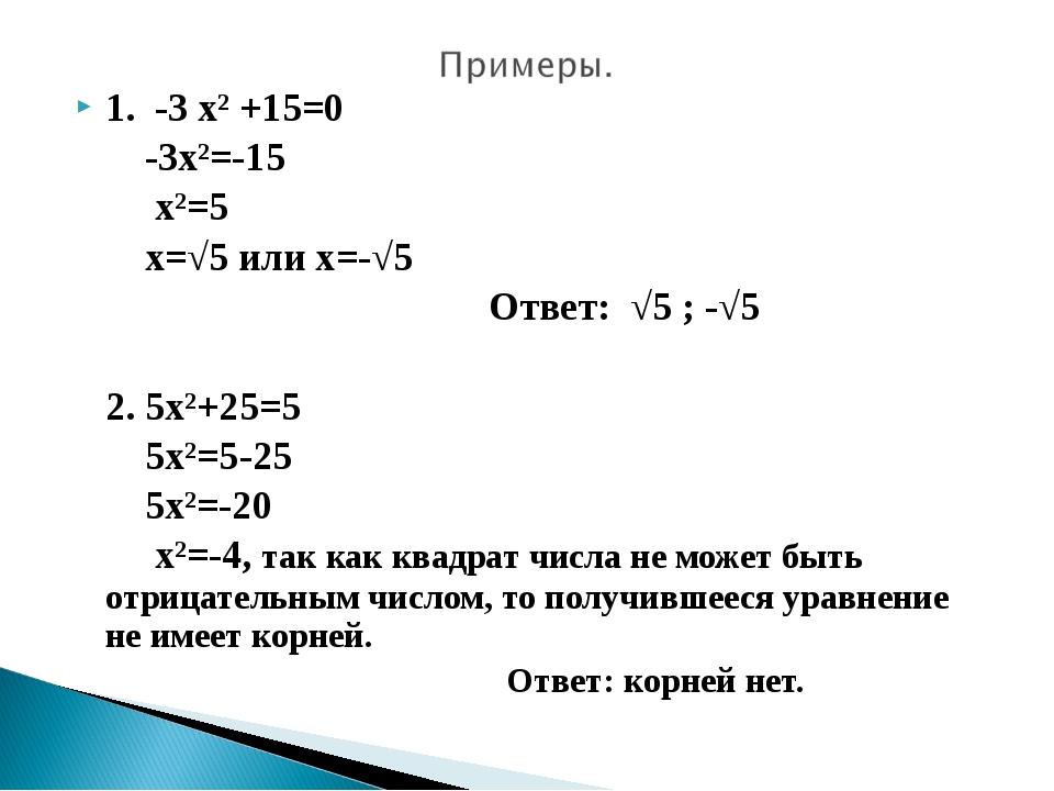 1. -3 х² +15=0 -3х²=-15 х²=5 х=√5 или х=-√5 Ответ: √5 ; -√5 2. 5х²+25=5 5х²=5...