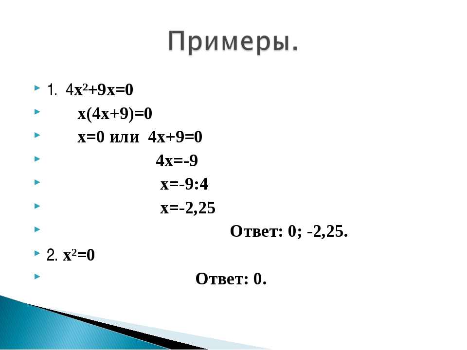 1. 4х²+9х=0 х(4х+9)=0 х=0 или 4х+9=0 4х=-9 х=-9:4 х=-2,25 Ответ: 0; -2,25. 2....