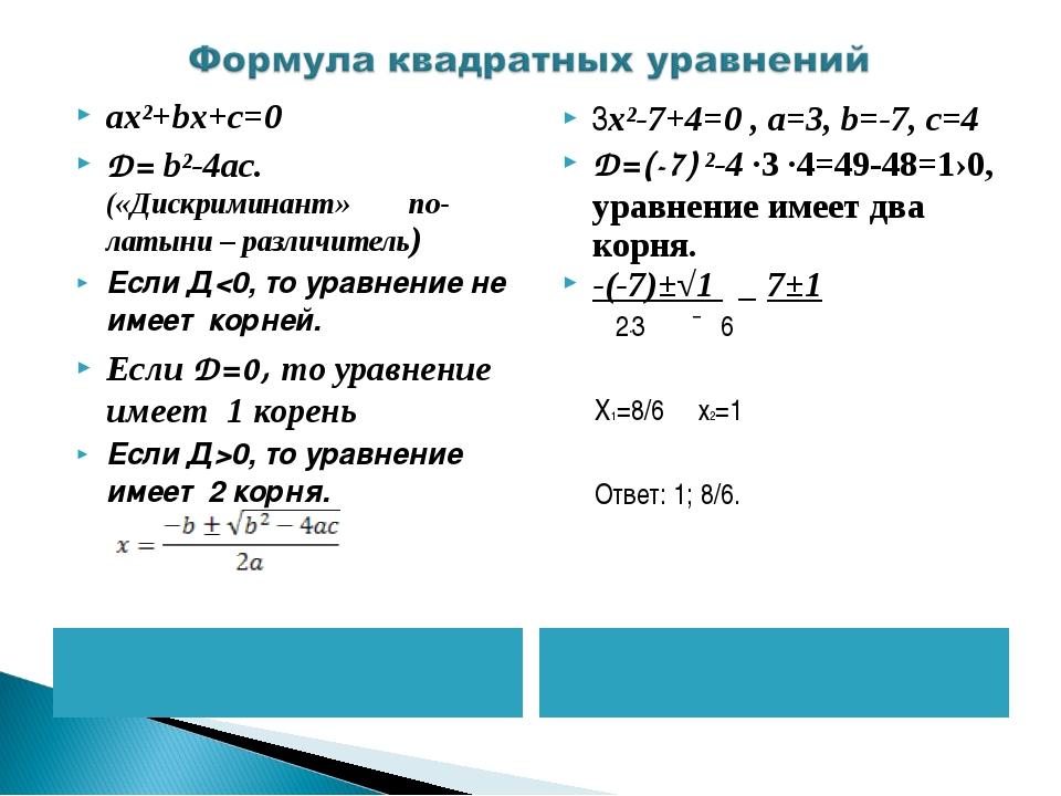 ах²+bх+с=0 Д= b²-4ас. («Дискриминант» по-латыни – различитель) Если Д0, то ур...