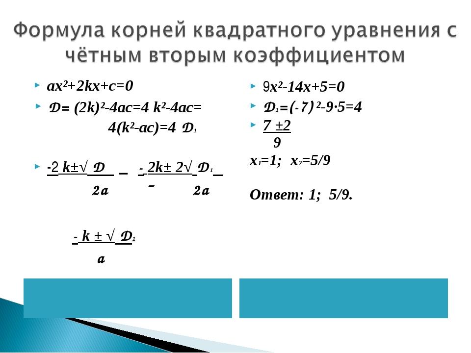 ах²+2kх+с=0 Д= (2k)²-4ас=4 k²-4ас= 4(k²-ас)=4 Д1 -2 k±√ Д _ - 2k± 2√ Д1 2а ¯...