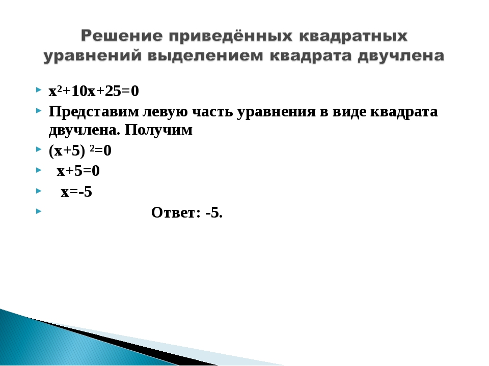 х²+10х+25=0 Представим левую часть уравнения в виде квадрата двучлена. Получи...