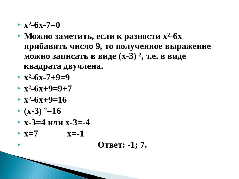 х²-6х-7=0 Можно заметить, если к разности х²-6х прибавить число 9, то получен...