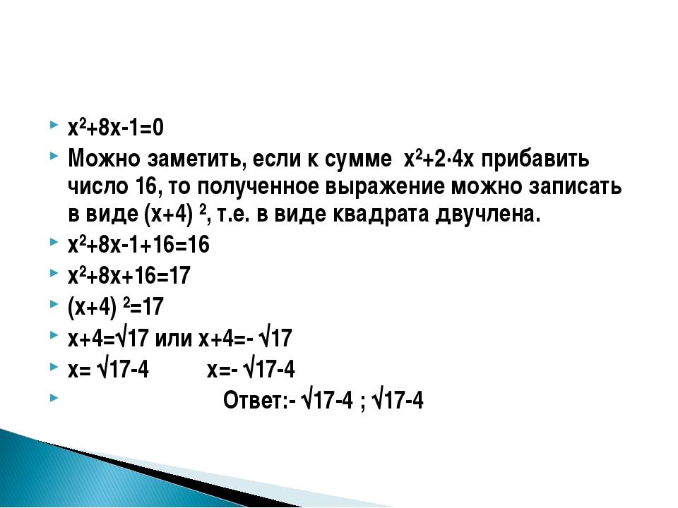 х²+8х-1=0 Можно заметить, если к сумме х²+2∙4х прибавить число 16, то получен...