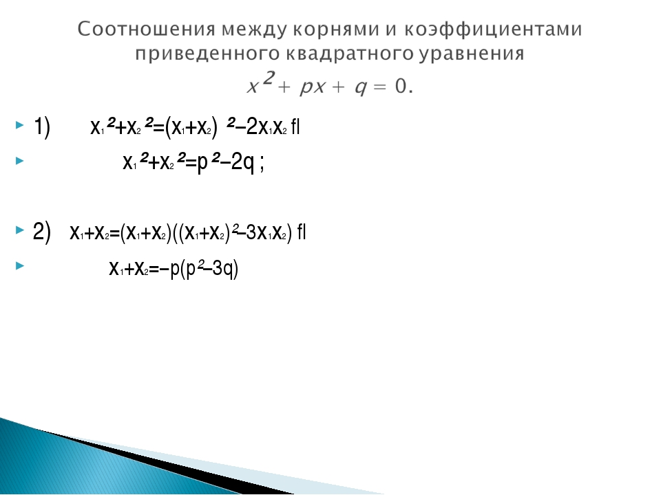 1) x1²+x2²=(x1+x2) ²−2x1x2 ⇒ x1²+x2²=p²−2q; 2) x1+x2=(x1+x2)((x1+x2)²−3x1x2)...