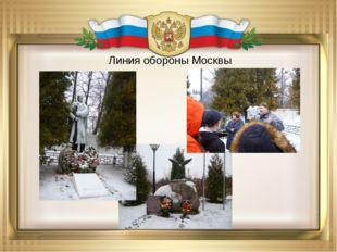 Линия обороны Москвы