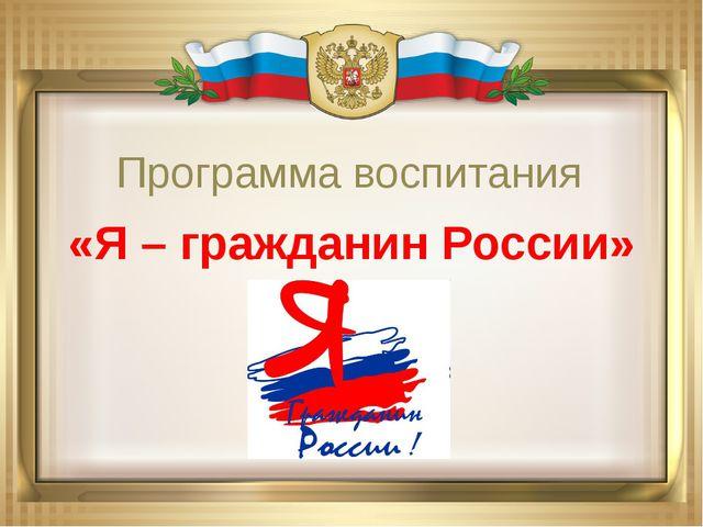 Программа воспитания «Я – гражданин России»