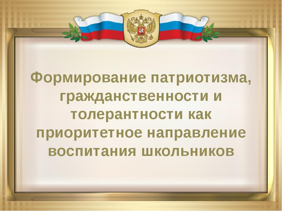 Формирование патриотизма, гражданственности и толерантности как приоритетное...