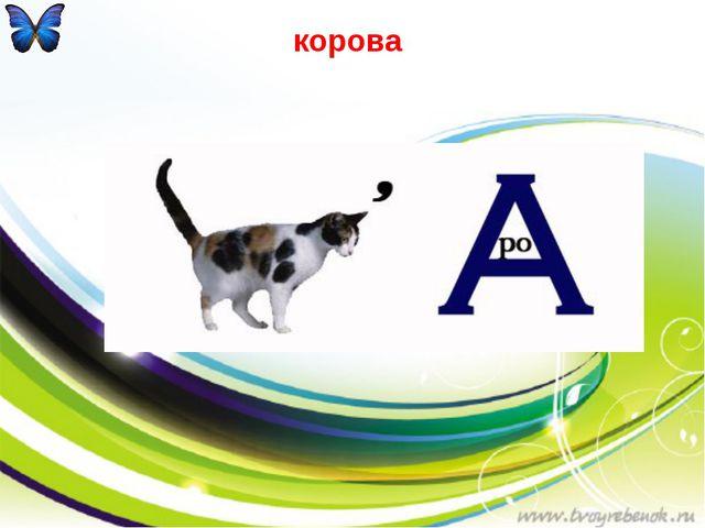Какому животному принадлежит этот голос?