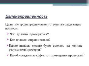 Целенаправленность Цели контроля предполагают ответы на следующие вопросы: Чт
