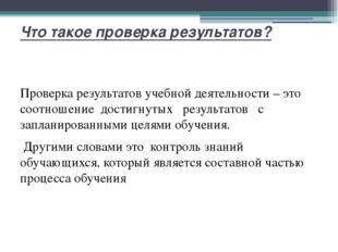 Что такое проверка результатов? Проверка результатов учебной деятельности – э