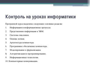 Контроль на уроках информатики Программой курса выделены следующие основные р