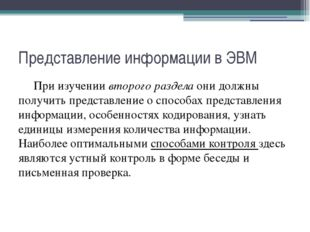 Представление информации в ЭВМ При изучении второго раздела они должны получи
