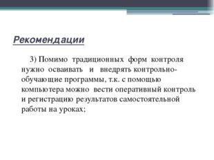 Рекомендации 3) Помимо традиционных форм контроля нужно осваивать и внедрять