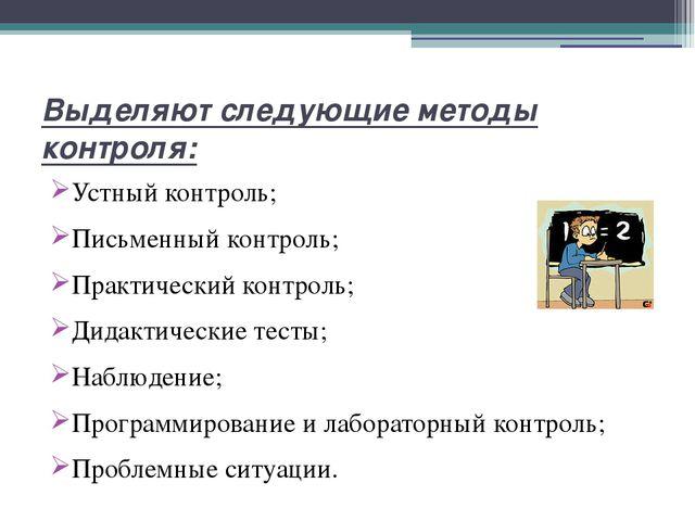 Выделяют следующие методы контроля: Устный контроль; Письменный контроль; Пра...