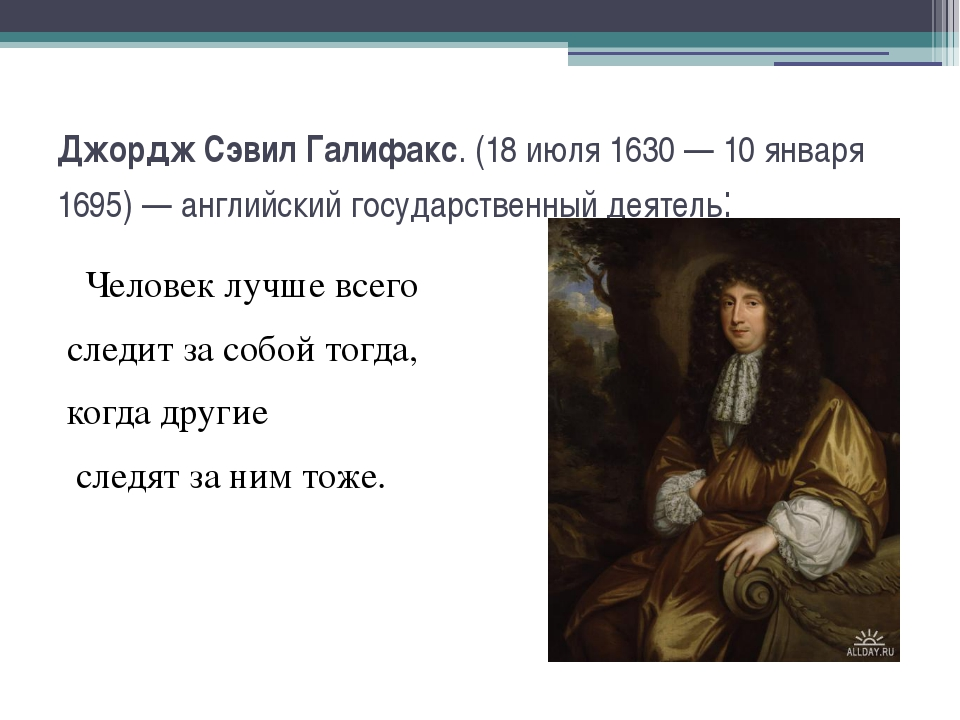 ДжорджСэвилГалифакс. (18 июля 1630 — 10 января 1695) — английскийгосударст...