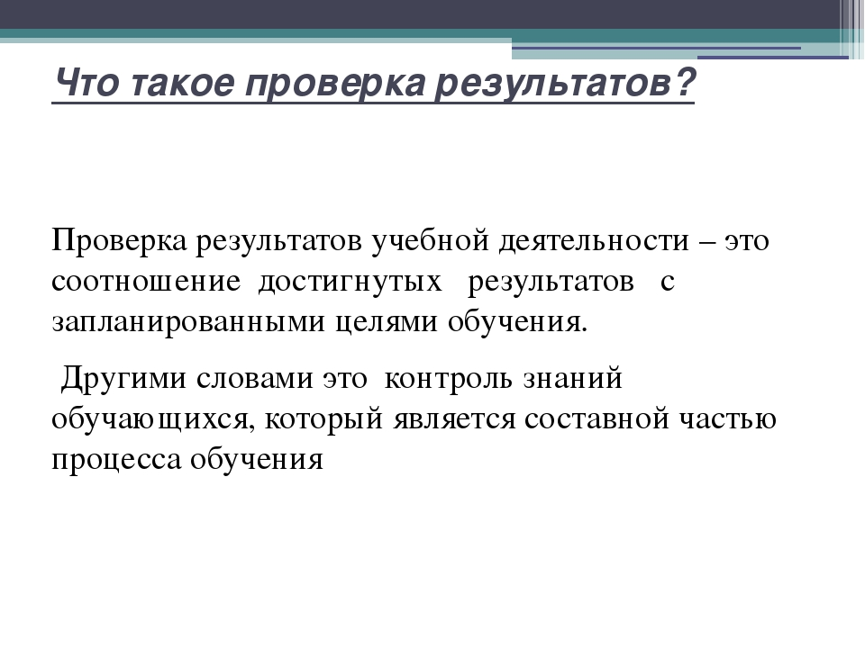 Что такое проверка результатов? Проверка результатов учебной деятельности – э...