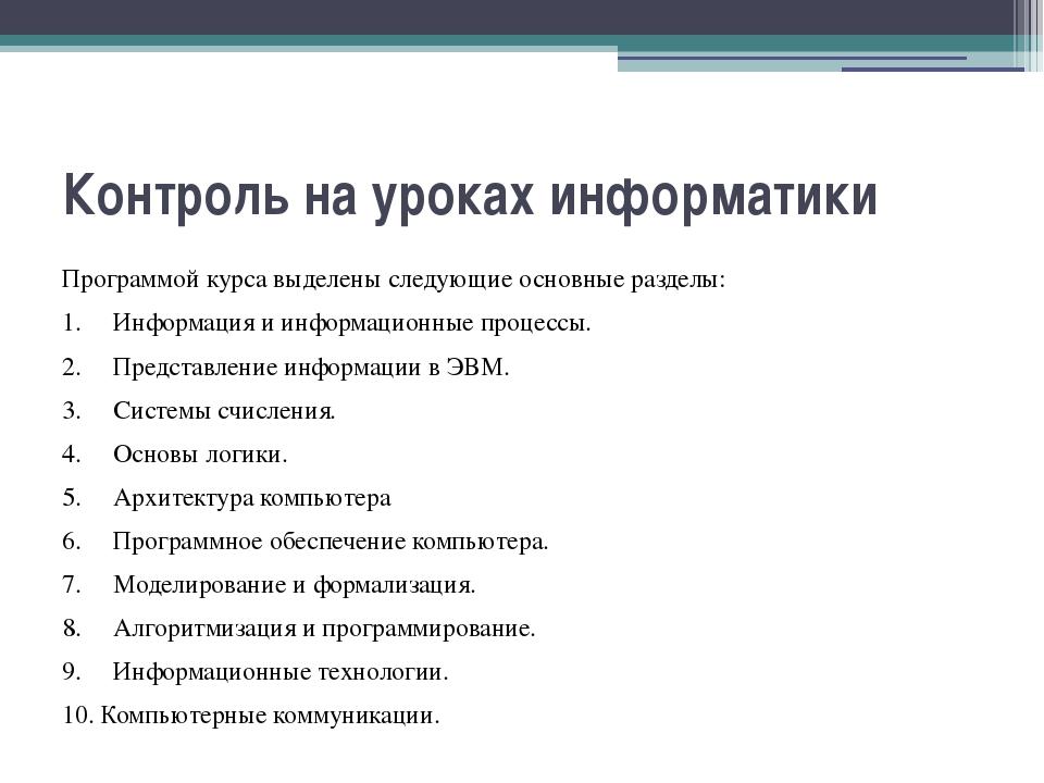 Контроль на уроках информатики Программой курса выделены следующие основные р...