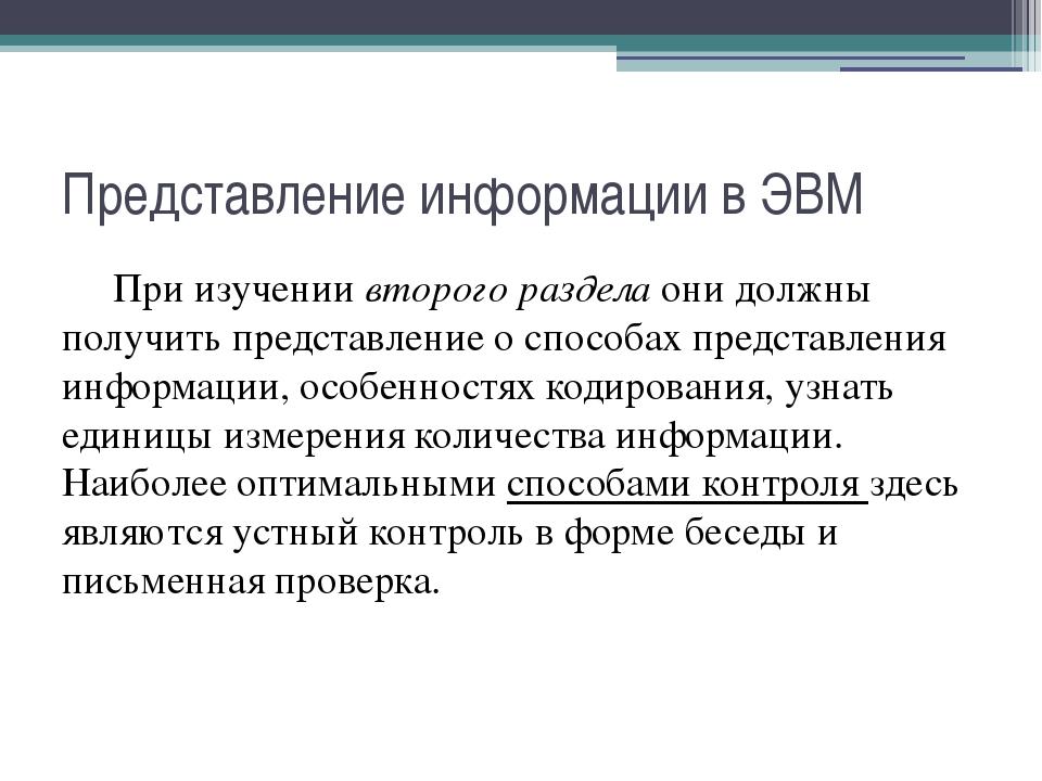 Представление информации в ЭВМ При изучении второго раздела они должны получи...