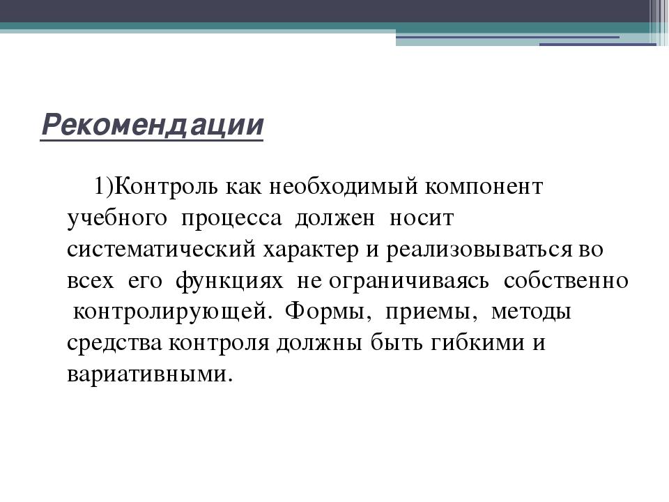 Рекомендации 1)Контроль как необходимый компонент учебного процесса должен но...