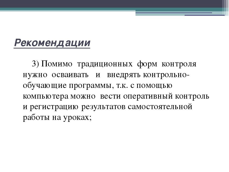Рекомендации 3) Помимо традиционных форм контроля нужно осваивать и внедрять...