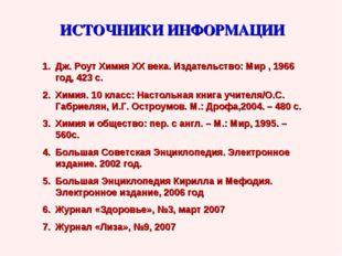 ИСТОЧНИКИ ИНФОРМАЦИИ Дж. Роут Химия ХХ века. Издательство: Мир , 1966 год, 42
