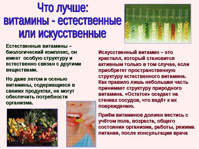 Естественные витамины – биологический комплекс, он имеет особую структуру и е...