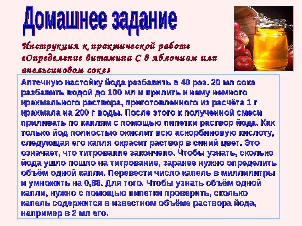 Инструкция к практической работе «Определение витамина С в яблочном или апель...