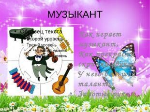 МУЗЫКАНТ Как играет музыкант, Как прекрасны скрипки звуки! У него большой тал